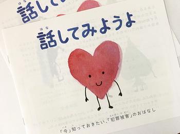 HANASHITEMIYOU.jpg